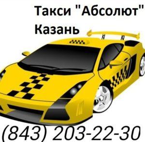 Абсолют такси в Казани