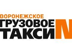 Грузовое такси в Воронеже