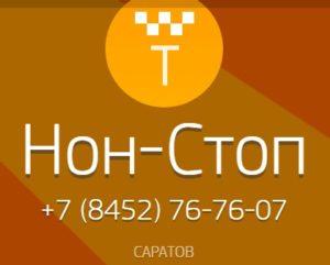 Такси Нон-Стоп в Саратове