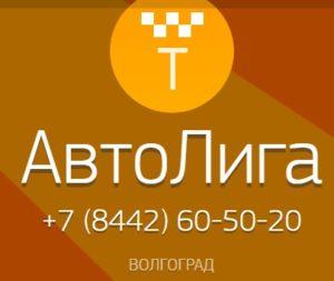 Такси АвтоЛига в Волгограде