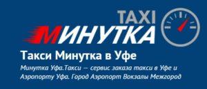 Такси Минутка в Уфе