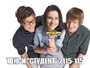 Такси Студент в Красноярске