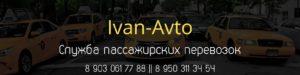 Такси Ivan-Avto в Ижевске