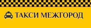 Такси Межгород72 в Тюмени