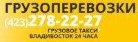 Грузовое такси во Владивостоке