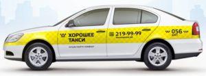 Хорошее такси в Красноярске