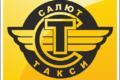 Такси Салют в Саратове
