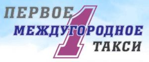 Междугороднее такси во Владивостоке