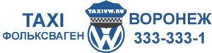 Такси Фольксваген в Воронеже