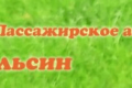 Такси Апельсин Казань-Азнакаево