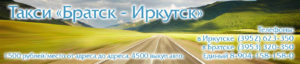 Такси Иркутск — Братск