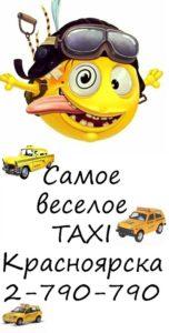 Такси Колобок в Красноярске