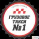 Грузовое такси в Ярославле