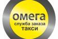 Такси Омега в Красноярске