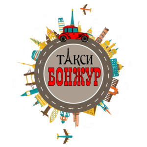 Такси Бонжур в Волгограде