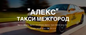 Междугороднее такси АЛЕКС в Иркутске
