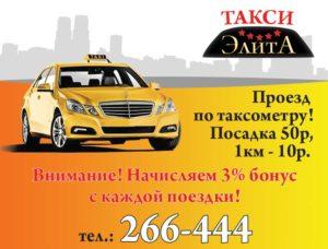 Такси Элита в Абакане