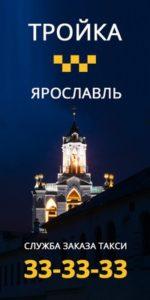 Такси Тройка в Ярославле