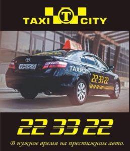 Такси Сити в Хабаровске