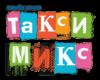 Такси Микс в Красноярске