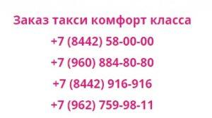 Такси Альфа-Спутник в Волгограде