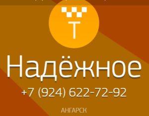 Такси Надежное в Ангарске