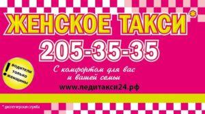 Женское такси в Красноярске
