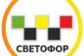 Такси Светофор в Красноярске