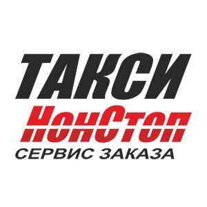 Такси Нон Стоп в Тюмени