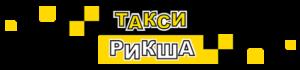Такси Рикша в Красноярске