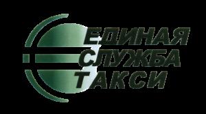 Единая служба такси в Тольятти