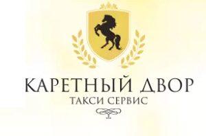 Такси Каретный Двор в Красноярске