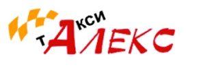 Такси Алекс в Хабаровске