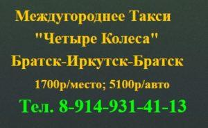 Такси 4 Колеса Иркутск-Братск-Иркутск