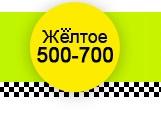 Желтое такси в Иркутске