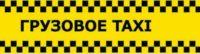 Грузовое такси в Хабаровске