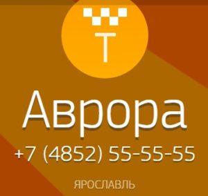 Такси Аврора в Ярославле