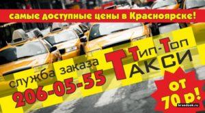 Тип-Топ такси в Красноярске