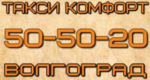 Такси Комфорт в Волгограде