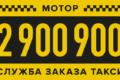 Такси Мотор в Уфе