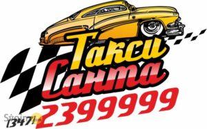 Такси Уфа 102 (Санта)