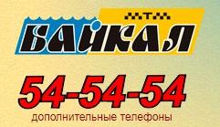 Такси Байкал в Иркутске
