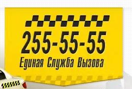 Прим такси во Владивостоке