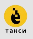 Ё-такси в Томске