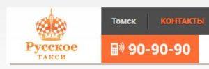 Русское такси в Томске