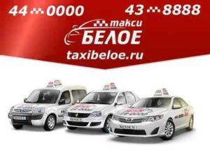 Белое такси в Оренбурге