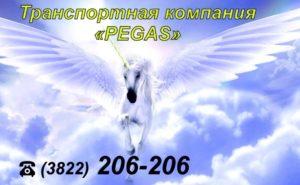 Такси Пегас в Томске