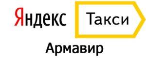 Яндекс Такси в Армавире
