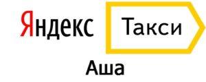 Яндекс Такси в Аше