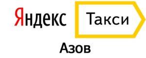 Яндекс Такси в Азове